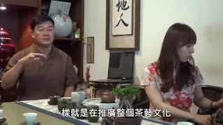 【暑期工讀】104年度行行出狀元-採訪「藝境茶莊」