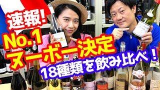 【ワイン】緊急速報!ボジョレー・ヌーボー解禁!今年のおすすめヌーボーこれだ!