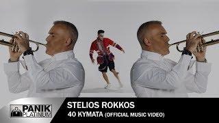 Στέλιος Ρόκκος - 40 Κύματα - Official Music Video