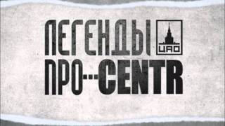 Легенды Про...CENTR - Слово к слову [3]