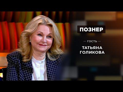 Гость Татьяна Голикова. Познер. Выпуск от 22.06.2020