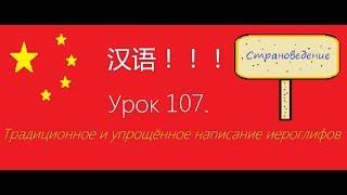 Урок 107. Традиционное и упрощённое написание иероглифов