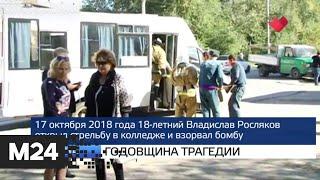 """Смотреть видео """"Москва и мир"""": годовщина трагедии и протесты в Каталонии - Москва 24 онлайн"""