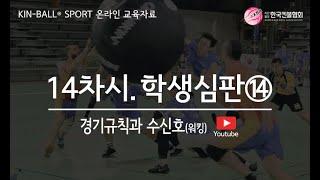 [온라인 교육자료] 14차시 학생심판 - 킨볼 경기규칙…