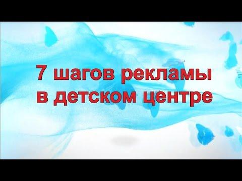 Семь шагов рекламы в детском центре