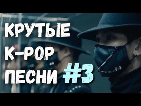 K-POP ПЕСНИ, КОТОРЫЕ ПОНРАВЯТСЯ НЕ ТОЛЬКО КЕЙ-ПОПЕРАМ    3 ЧАСТЬ