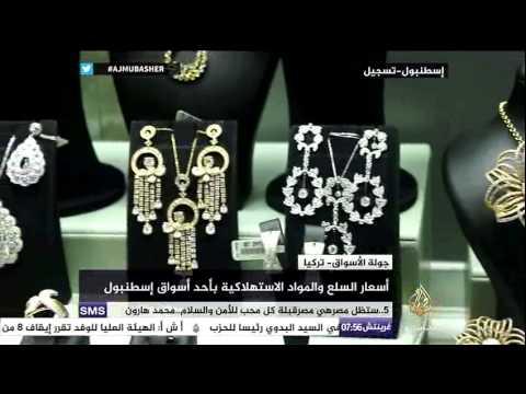 3fa597755005e أسعار الذهب والاكسسوارات في السوق المغطى بتركيا - YouTube