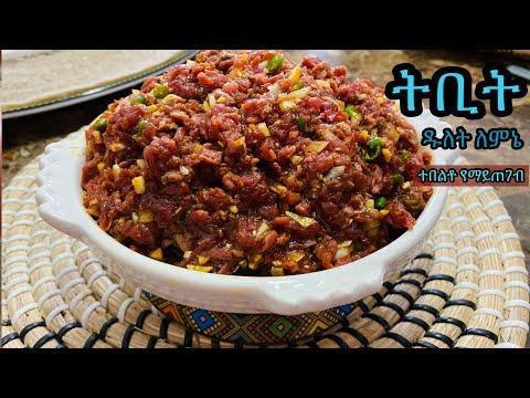 የትቢት አሰራር  ዱለት ክትፌ ለምኔ የሚያስብል Ethiopian food