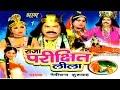 Dehati Kissa    Raja Parikshit Lila Part 1    राजा परीक्षित लीला    Nemi Chand Kushwah