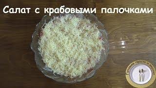 Салат с крабовыми палочками.Салат «БЕЗУМНЫЙ»