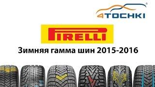 Зимние шины Pirelli 2015-2016 - 4 точки. Шины и диски 4точки - Wheels & Tyres 4tochki(, 2015-10-12T10:09:05.000Z)