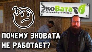 видео Утеплитель каменная вата достоинства и недостатки