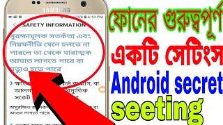1 Secret Android Settings You Should Try! Android hiden tricks Andrew hiden tricks bangla গােপন সেটি