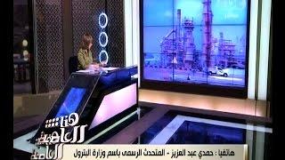 """الحديدي عن أنباء """"إلغاء صفقة أرامكو"""" : مصر لا تُعاقب - E3lam.Org"""
