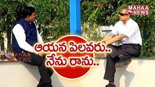 APNRT President Ravi Vemuru Says No To Politics | The Leader with Vamsi #4 | Mahaa News