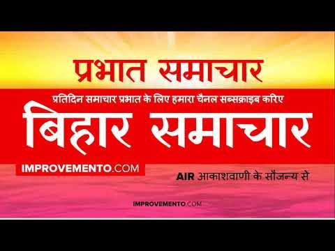 बिहार प्रभात समाचार : 26 फरवरी 2019 AIR (Bihar News + Bihar Samachar + Bihar Current Affairs)