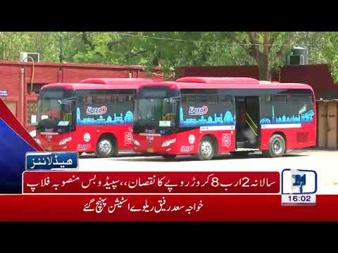 4 PM Headline Lahore News HD - 16 August 2017
