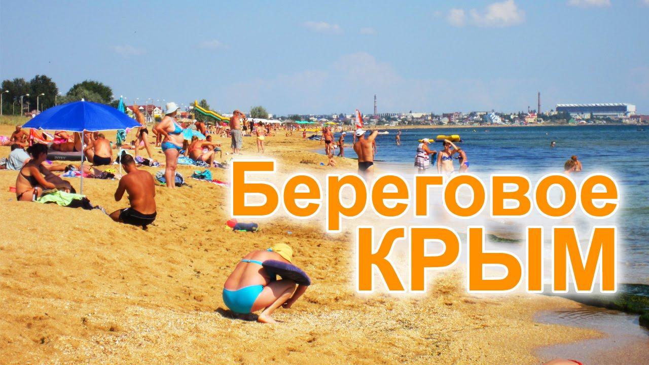 Береговое. Крым - YouTube