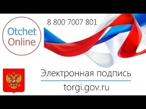 ЭЦП для torgi.gov.ru