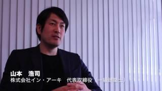 JCD九州支部正会員の株式会社イン・アーキ 代表の山本さんにインタビュ...