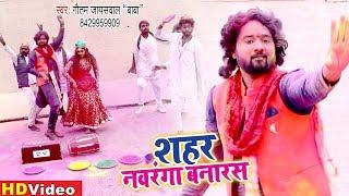 आगया असली होली गीत | इस बार होली में सिर्फ यही गाना बजेगा | Gaotam Jaishwal Baba
