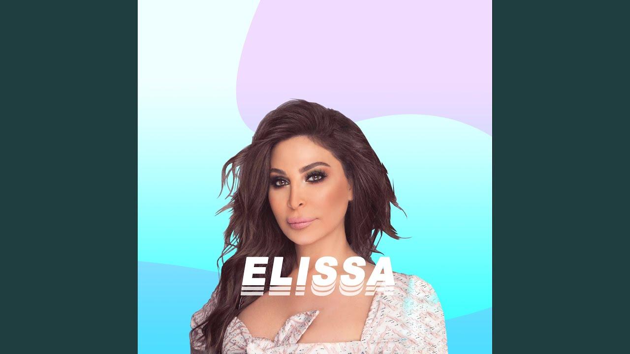 Download Saharna Ya Leil