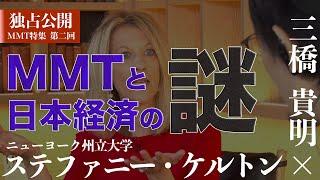 【三橋貴明×ステファニー・ケルトン】MMTと日本経済の謎