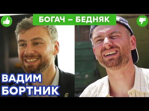 Вадим Бортник - Автослесарь, уличный торговец и садовник    Богач – Бедняк №18