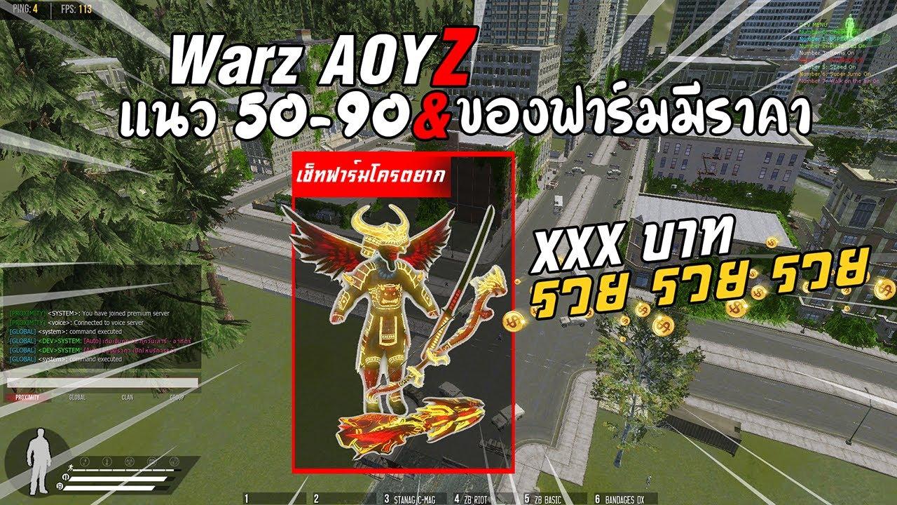 โปรโมท Warz AoyZ |แนว 50-90 ของฟาร์มมีราคาสายฟาร์มไม่ควรพลาด !!!!