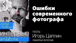 Стрим с Игорем Цаплиным | Ошибки современного фотографа