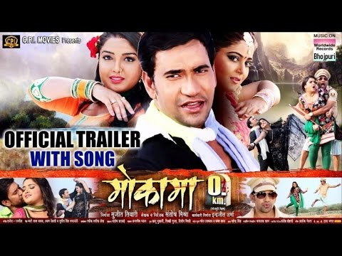 Mokama 0 km | Theatrical Trailer 2016 | BHOJPURI MOVIE