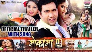 mokama 0 km   theatrical trailer 2016   bhojpuri movie