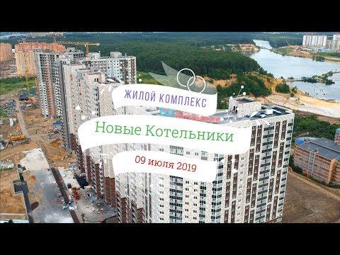 ЖК Новые Котельники. Строительство. Видео с высоты. Июль 2019
