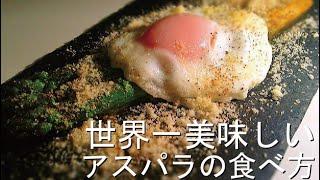 アスパラガスのエッグのせ|料理研究家リュウジのバズレシピさんのレシピ書き起こし