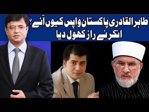 Why Tahir ul Qadri Came Back Pakistan? Senior Anchor Reveal The Secrets