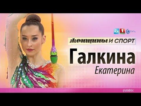 Екатерина Галкина. Женщины
