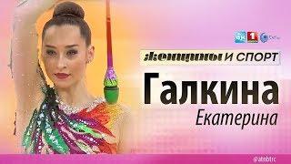 Екатерина Галкина. Женщины и спорт