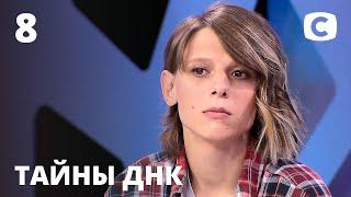 Пацанка Карина Завиша ищет родных – Тайны ДНК 2020 – Выпуск 8 от 15.09.2020