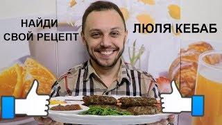 Люля кебаб - домашний шикарный рецепт в духовке
