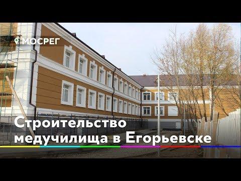 Медучилище в Егорьевске достроят до конца года
