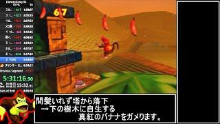 【RTA】ドンキーコング64 101% 8:29:52【ゆっくり解説】PART11