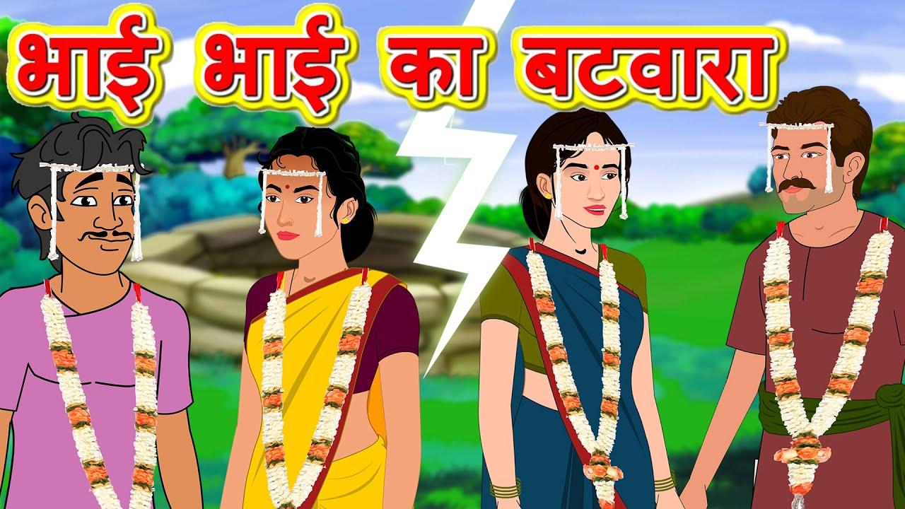 भाई भाई का बँटवारा l Moral Stories | Bedtime Stories | Hindi Kahaniya l Toonkids Hindi