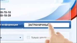 Оформление загранпаспорта через портал госуслуг (Vsegosuslugi.ru)(Более подробная пошаговая инструкция на сайте http://vsegosuslugi.ru/, 2014-04-02T11:52:30.000Z)