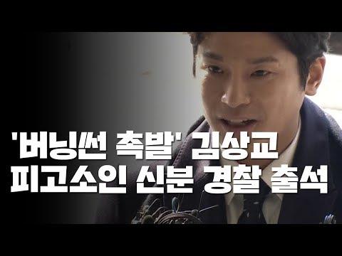 """[현장영상] '버닝썬 촉발' 김상교 경찰 출석...""""국민께 감사"""" / YTN"""