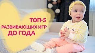 видео Мама для мам: Развивающие игры для детей от 9 месяцев до 1 года