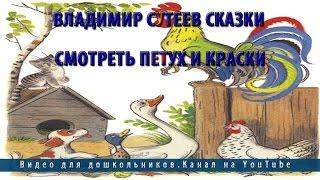 Владимир Сутеев сказки.Смотреть Петух и Краски