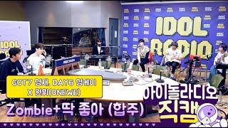 [IDOL RADIO] 200601 GOT7 영재, DAY6 Young K, 원위(ONEWE) - Zombi…