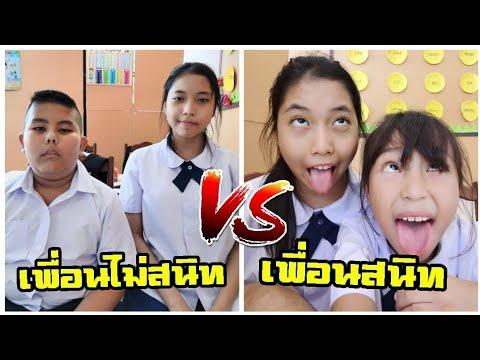 เพื่อนสนิท VS เพื่อนไม่สนิท!! เป็นแบบไหน? โรงเรียนหรรษา Box Fort School EP.26 | Fun Family