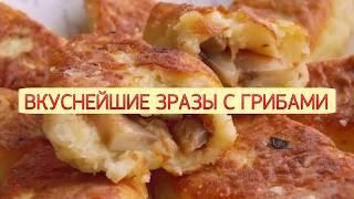 Зразы картофельные с грибами рецепт. Как приготовить картофельные зразы с грибами.