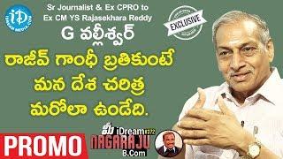 Sr.Journalist & Ex CPRO to YSR G.Valliswar Interview - Promo || మీ iDream Nagaraju B.Com #372
